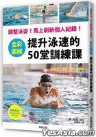 Quan Cai Tu Jie  Ti Sheng Yong Su De50 Tang Xun Lian Ke : Diao Zheng Yong Zi ! Ma Shang Shua Xin Ge Ren Ji Lu !