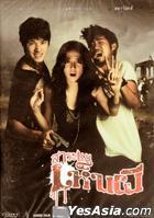 Tamper Eye (DVD) (Thailand Version)