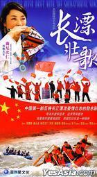 Chang Piao Zhuang Ge (H-DVD) (End) (China Version)