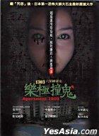Apartment 1303 (DVD) (Taiwan Version)