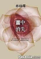 Hua Zhong Xiao Shi  ( Tai Wan Ban)