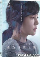 成為母親之後 (2017) (DVD) (台灣版)