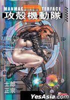 攻殼機動隊 (Vol.2)