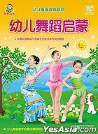 You Er Wu Dao Qi Meng (VCD) (China Version)