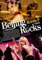 BEIJING ROCKS (Japan Version)
