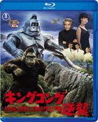 金刚的逆袭 (1967) (Blu-ray) (日本版)