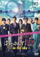 Ossan's Love-in the sky- (DVD Box) (Japan Version)
