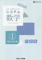 shisutemu suugaku 1 mondaishiyuu kika toukeihen kaitou nashi fuo kasu shiri zu FOCUS SERIES