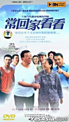 Chang Hui Jia Kan Kan (DVD) (End) (China Version)