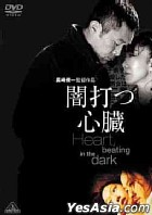 Heart, beating in the dark (2005) (Japan Version - English Subtitles)