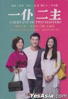 A Servant Of Two Masters (DVD) (End) (China Version)