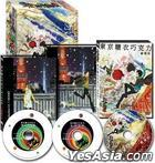 Tokyo Marble Chocolate (DVD) (Box 1) (Taiwan Version)