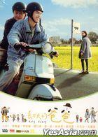 長不大的爸爸 (2015) (DVD) (1-20集) (完) (台灣版)