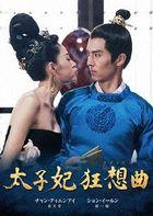 Go Princess Go (DVD) (Complete Box) (Japan Version)