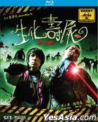 生化寿尸 (1998) (Blu-ray) (香港版)
