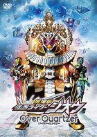 Kamen Rider Zi-O Over Quartzer (DVD) (Collectors' Pack) (Japan Version)