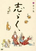 Tatekawa Shiraku Chapter 10 - 'Tetsukai' 'Kogoto Kobee' 'Nakamura Nakazo' (DVD) (Japan Version)