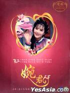 婉君 (DVD) (完) (台湾版)