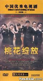 Tao Hua Zhan Fang (DVD) (End) (China Version)