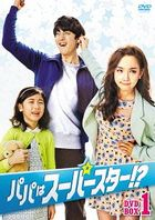 Super Daddy Yeol (DVD) (Box 1) (Japan Version)