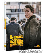 Long Live the King (DVD) (韓國版)