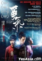 My Voice, My Life (2014) (DVD) (Hong Kong Version)