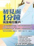 Chu Jian Mian1 Fen Zhong Wan Quan Xi Yin Ke Hu