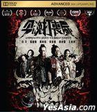 今晚打丧尸 (2017) (DVD) (香港版)