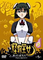 Kaibutsu Ojo (DVD) (Vol.7) (Japan Version)