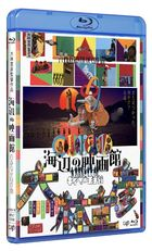 Labyrinth of Cinema  (Blu-ray)  (Japan Version)
