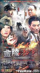 Jinling Secret (H-DVD) (End) (China Version)
