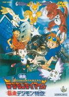 Digimon Tamers Boso Digimon Tokkyu (DVD) (Japan Version)