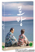 Romang (DVD) (Korea Version)