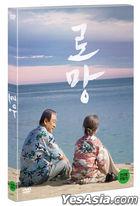 親愛的備忘 (DVD) (韓國版)