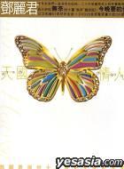 Teresa Teng Collection (3CD + DVD)
