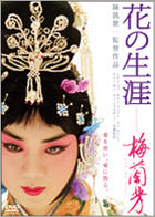Forever Enthralled (DVD) (Special Edition) (Japan Version)