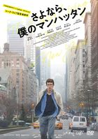 The Only Living Boy in New York  (DVD) (Japan Version)