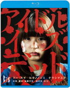 Idol Is Dead (Blu-ray) (Special Priced Edition)  (Japan Version)