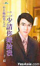 Tian Ning Meng 075 -  Er Shao Qing Ni Jia Gei Wo