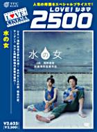水之女 (DVD) (英文字幕) (日本版)