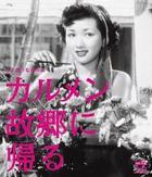 Carmen Kokyo ni Kaeru (Blu-ray) (Japan Version)