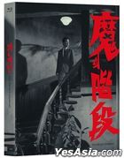 The Evil Stairs (Blu-ray) (Korea Version)