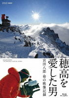 HACHIRO MIYATA - THE MAN WHO LOVED MT. HOTAKA (Japan Version)
