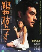 SHOUWA KARE SUSUKI (Japan Version)