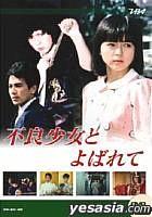 Daiei TV Drama Series: Furyo Shojo to Yobarete DVD Box Part.1 (Japan Version)