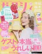 Zexy Ibaraki/Tochigi/Gunma Edition 05639-08 2020