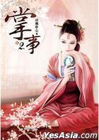 Zhang Shi( Juan Er)