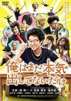 Ore wa Mada Honki Dashitenai Dake (Deluxe Edition) (DVD)(Japan Version)