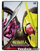 Kamen Rider Reiwa The First Generation (2019) (DVD) (Hong Kong Version)
