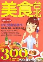 TAI BEI MEI SHI— MEI SHI CAN TING300 JIA